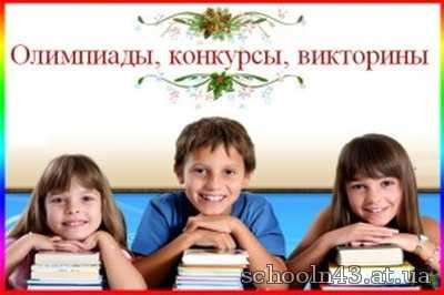 Олимпиады конкурсы для учителей и школу